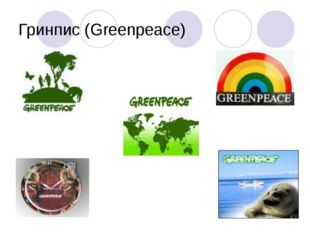 Гринпис (Greenpeace)