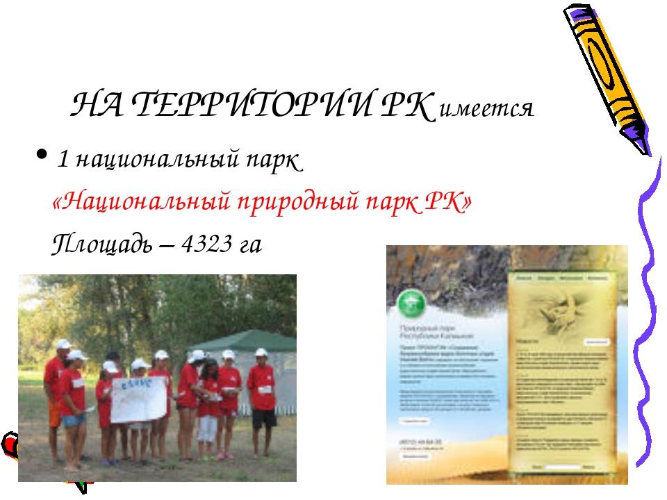НА ТЕРРИТОРИИ РК имеется 1 национальный парк «Национальный природный парк РК»...