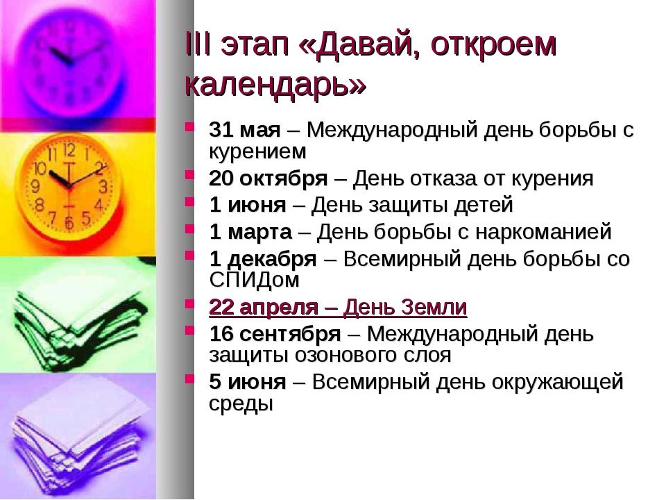 III этап «Давай, откроем календарь» 31 мая – Международный день борьбы с куре...