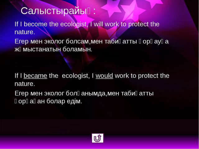 Салыстырайық: If I become the ecologist, I will work to protect the nature. Е...