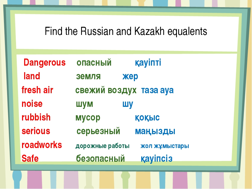 "Let's play a game. Соnditional sentences ""Find your pair"""