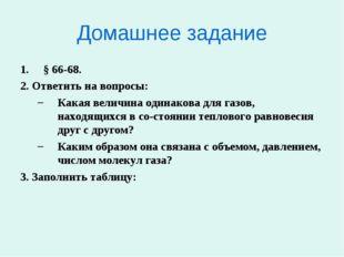 Домашнее задание § 66-68. 2. Ответить на вопросы: Какая величина одинакова дл