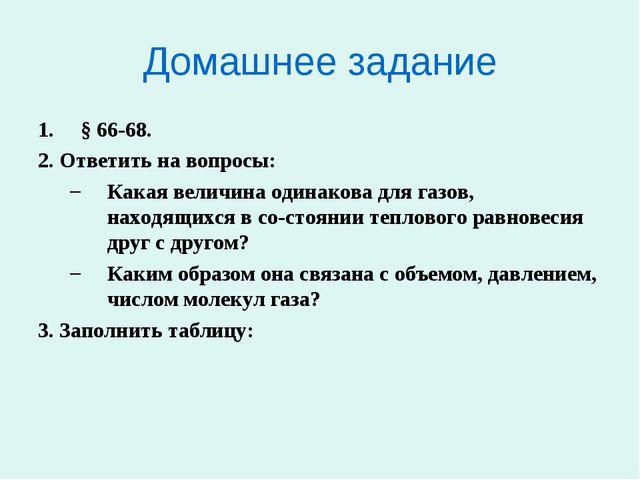 Домашнее задание § 66-68. 2. Ответить на вопросы: Какая величина одинакова дл...