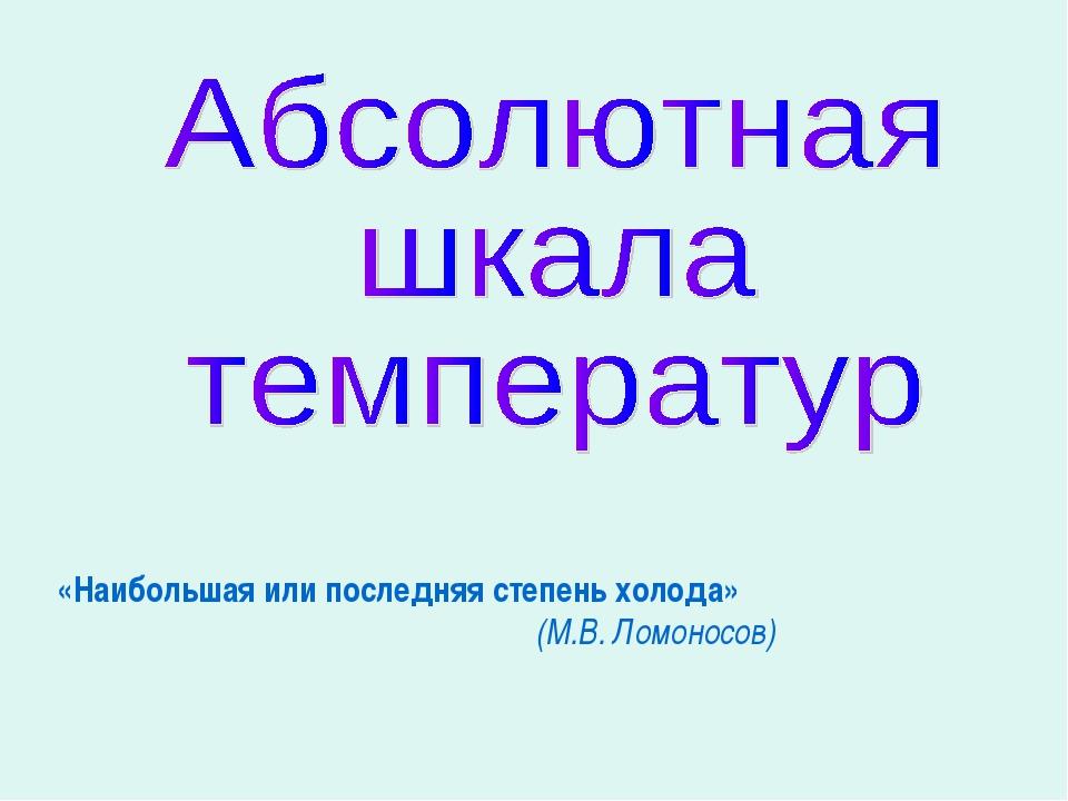 «Наибольшая или последняя степень холода» (М.В. Ломоносов)