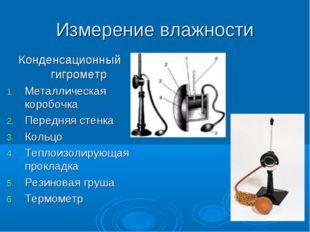 Измерение влажности Конденсационный гигрометр Металлическая коробочка Передня