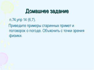 Домашнее задание п.74,упр 14 (6,7). Приведите примеры старинных примет и пого