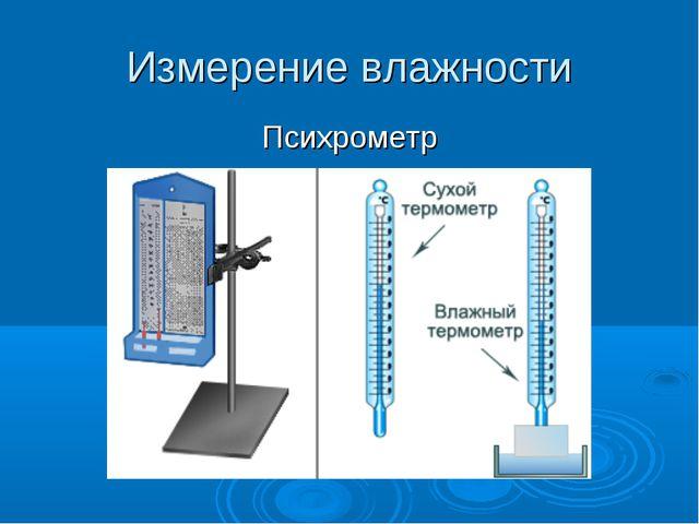 Измерение влажности Психрометр