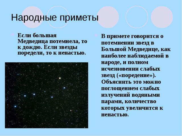 Народные приметы Если большая Медведица потемнела, то к дождю. Если звезды по...