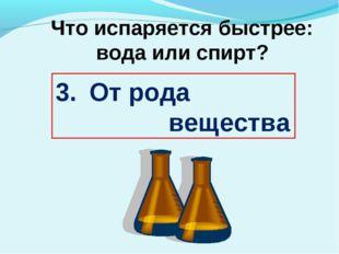 Что испаряется быстрее: вода или спирт? От рода вещества