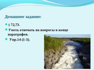 Домашнее задание: § 72,73. Уметь отвечать на вопросы в конце параграфов. Упр