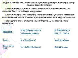 ЗАДАЧА: Определить относительную молекулярную, молярную массу озона и серной