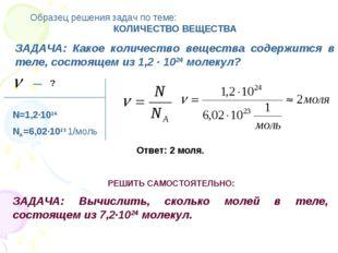 Образец решения задач по теме: КОЛИЧЕСТВО ВЕЩЕСТВА ЗАДАЧА: Какое количество в