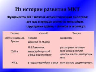 Из истории развития МКТ Фундаментом МКТ является атомистическая гипотеза: