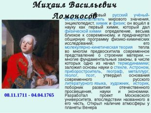 Михаил Васильевич Ломоносов Первый русский учёный-естествоиспытатель мирового