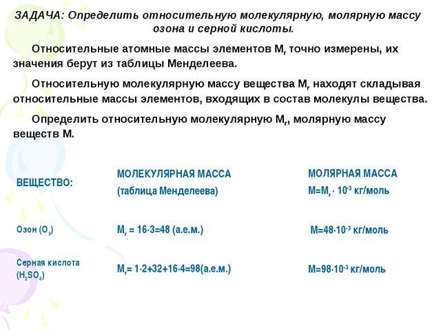 ЗАДАЧА: Определить относительную молекулярную, молярную массу озона и серной...