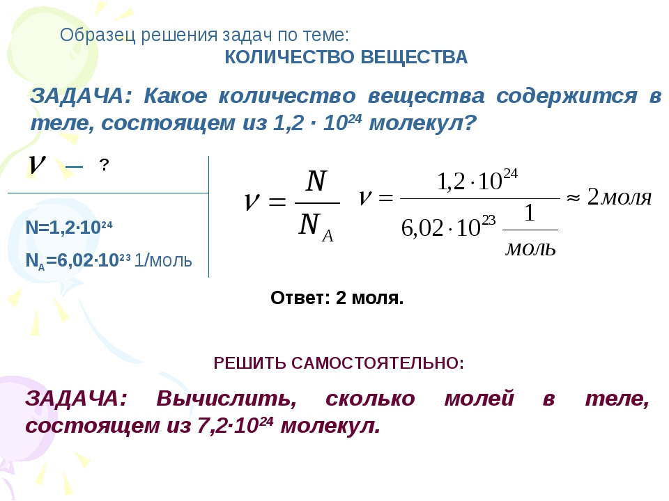 Образец решения задач по теме: КОЛИЧЕСТВО ВЕЩЕСТВА ЗАДАЧА: Какое количество в...