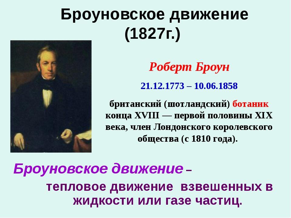 Броуновское движение (1827г.) Броуновское движение – тепловое движение взвеш...
