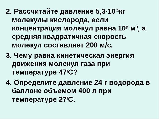 2. Рассчитайте давление 5,3∙10-26кг молекулы кислорода, если концентрация мол...