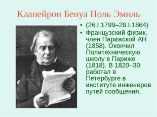 Клапейрон Бенуа Поль Эмиль (26.I.1799–28.I.1864) Французский физик, член Пари