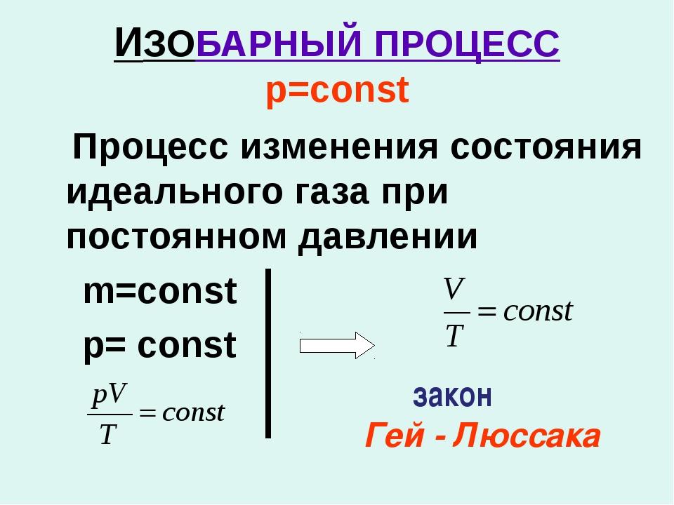 ИЗОБАРНЫЙ ПРОЦЕСС р=const Процесс изменения состояния идеального газа при пос...