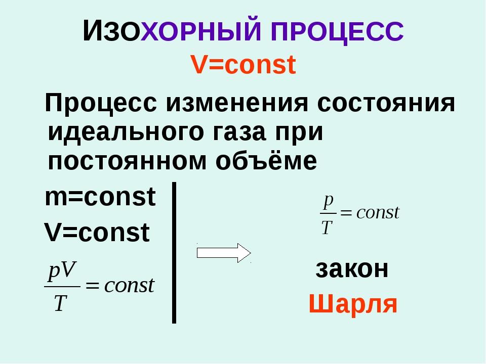 ИЗОХОРНЫЙ ПРОЦЕСС V=const Процесс изменения состояния идеального газа при пос...