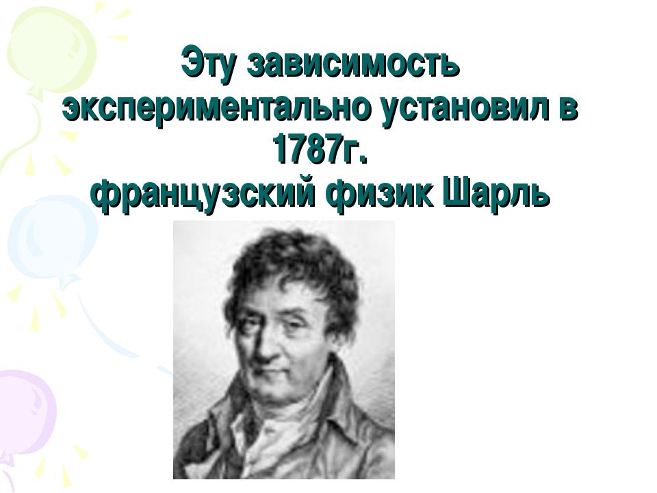 Эту зависимость экспериментально установил в 1787г. французский физик Шарль