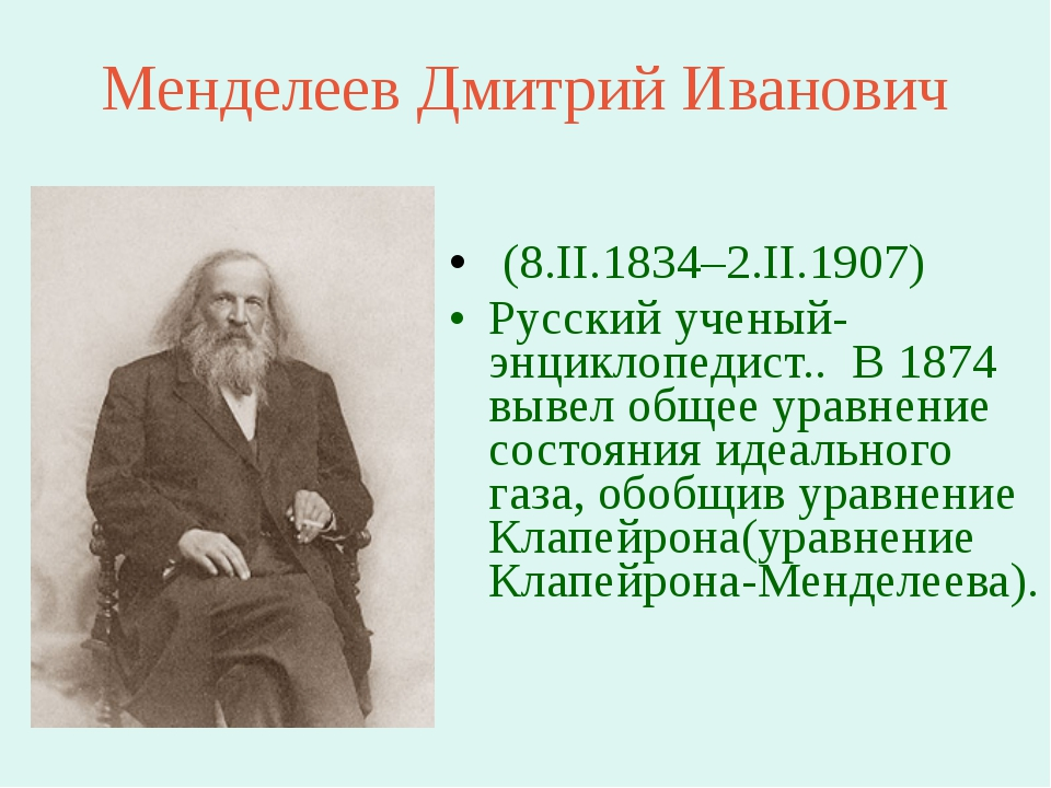 Менделеев Дмитрий Иванович (8.II.1834–2.II.1907) Русский ученый-энциклопедист...