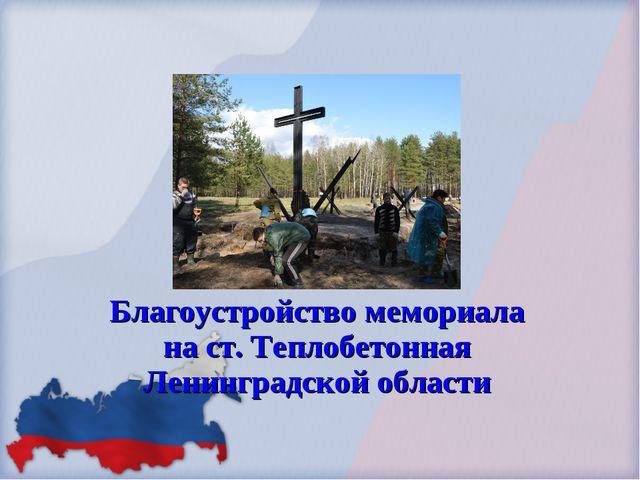 Благоустройство мемориала на ст. Теплобетонная Ленинградской области