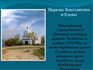 Церковь Константина и Елены Единственная сохранившаяся в Свияжске посадская ц