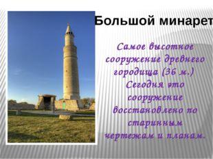 Самое высотное сооружение древнего городища (36 м.) Сегодня это сооружение во