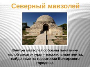 Внутри мавзолея собраны памятники малой архитектуры – намогильные плиты, найд