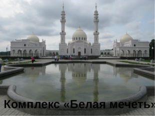 Комплекс «Белая мечеть»