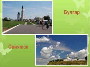 Булгар Свияжск