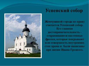 Успенский собор Жемчужиной города по праву считается Успенский собор. Его гла