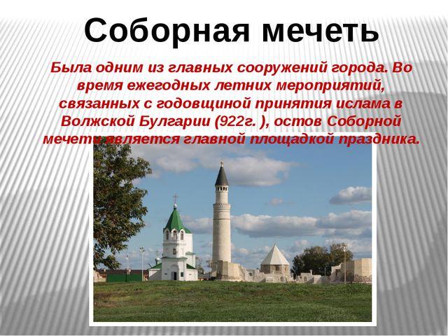 Соборная мечеть Была одним из главных сооружений города. Во время ежегодных л...