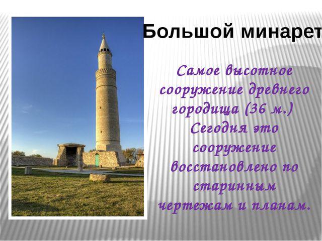 Самое высотное сооружение древнего городища (36 м.) Сегодня это сооружение во...