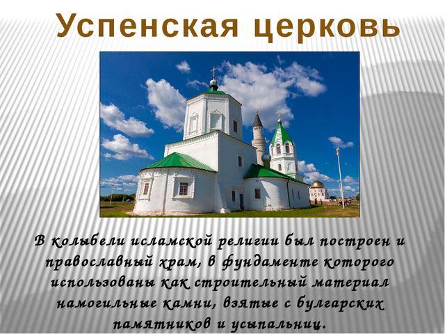 В колыбели исламской религии был построен и православный храм, в фундаменте...