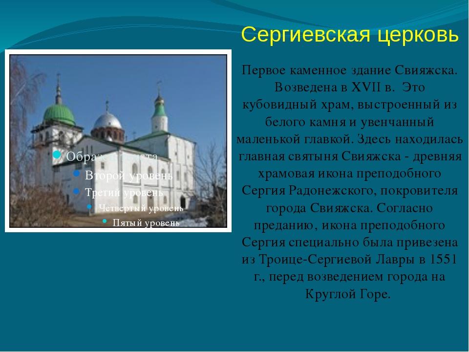 Сергиевская церковь Первое каменное здание Свияжска. Возведена в XVII в. Это...