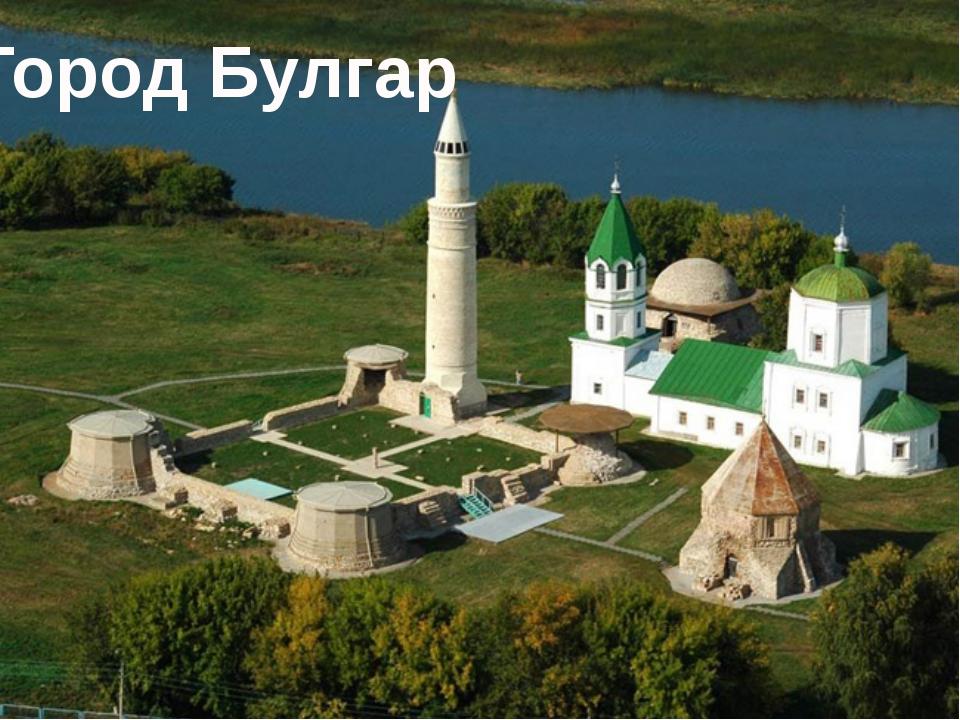 Город Булгар