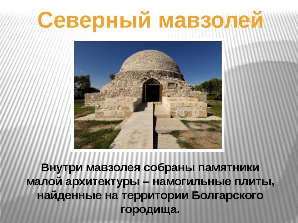 Внутри мавзолея собраны памятники малой архитектуры – намогильные плиты, найд...