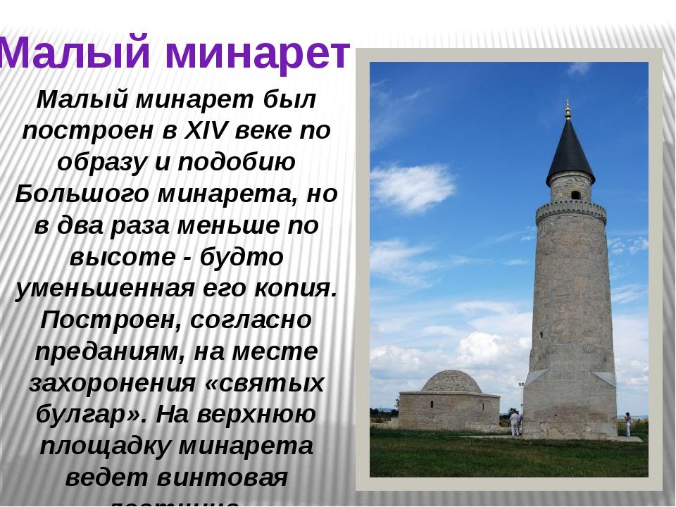 Малый минарет Малый минарет был построен в XIV веке по образу и подобию Больш...
