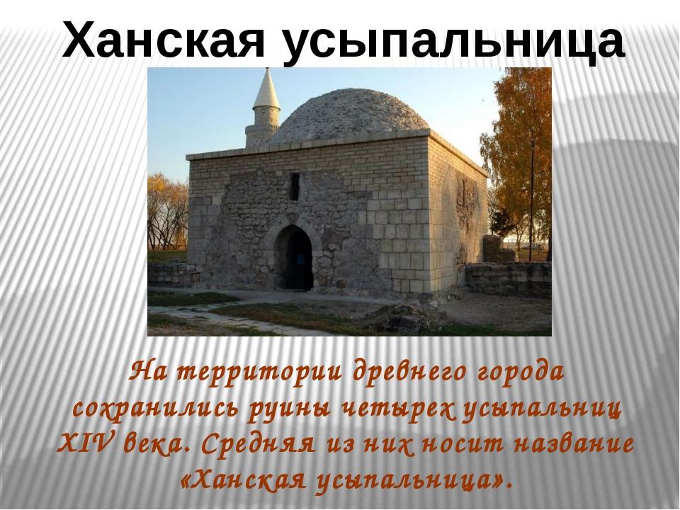 На территории древнего города сохранились руины четырех усыпальниц XIV века....