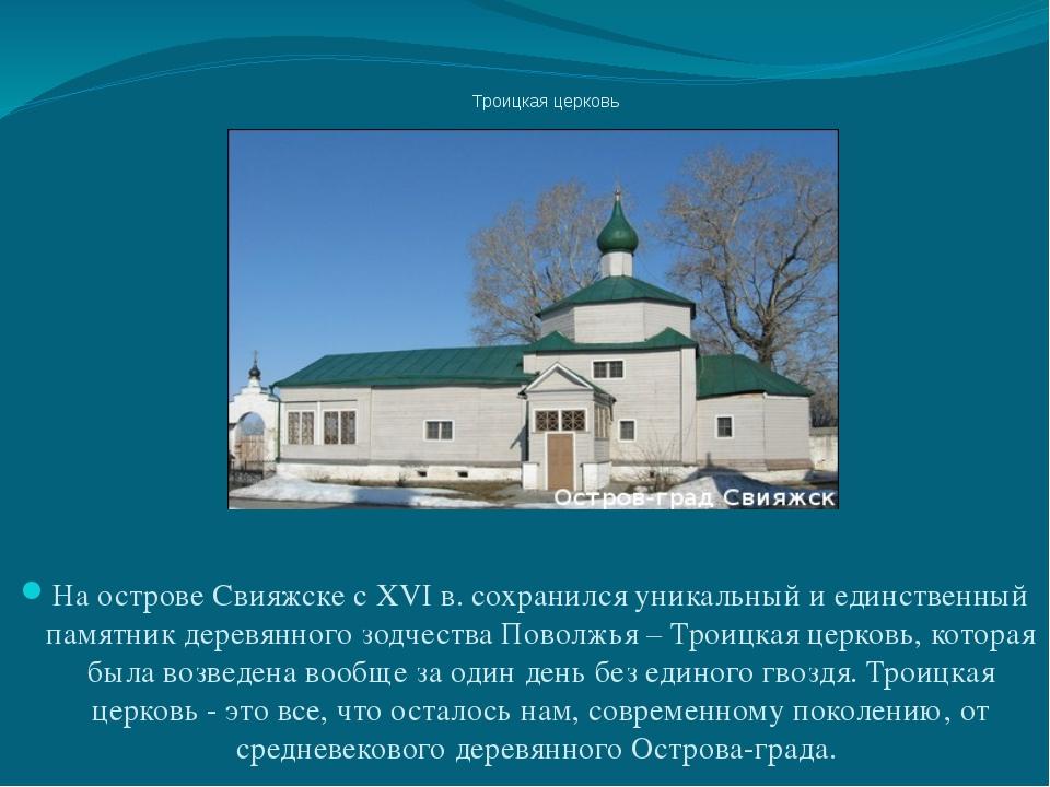 Троицкая церковь На острове Свияжске с XVI в. сохранился уникальный и единст...