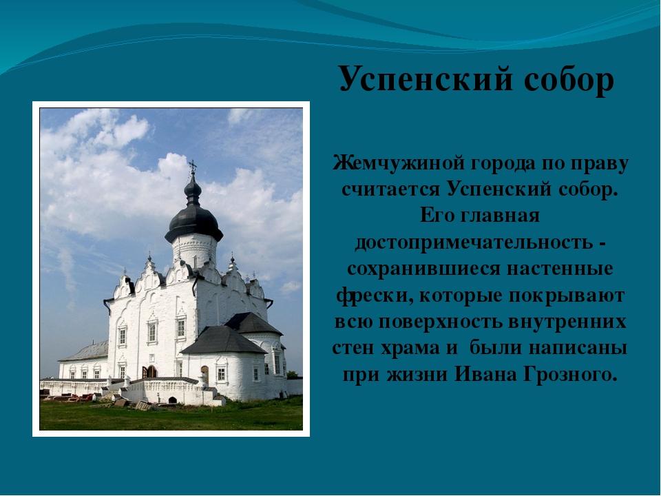 Успенский собор Жемчужиной города по праву считается Успенский собор. Его гла...