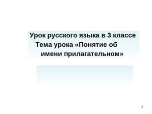 * Урок русского языка в 3 классе Тема урока «Понятие об имени прилагательном»