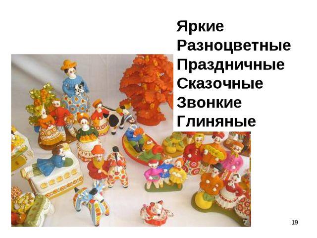 * Яркие Разноцветные Праздничные Сказочные Звонкие Глиняные