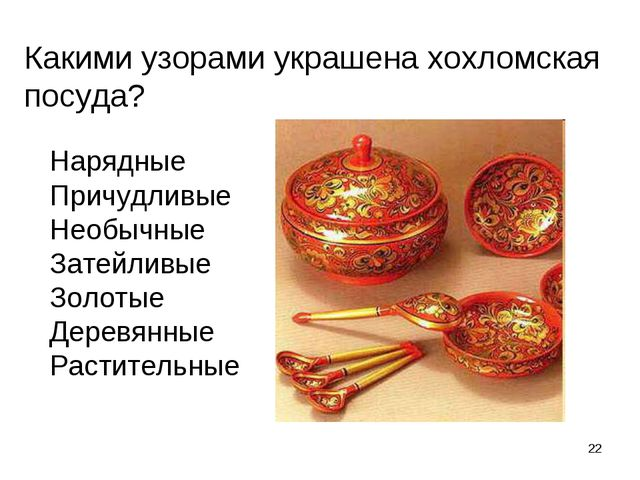 * Какими узорами украшена хохломская посуда? Нарядные Причудливые Необычные З...