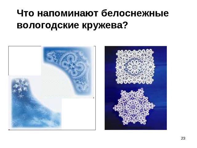 * Что напоминают белоснежные вологодские кружева?