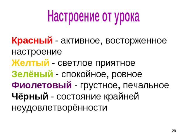 * Красный - активное, восторженное настроение Желтый - светлое приятное Зелён...