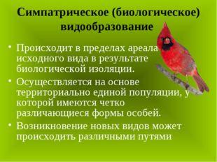 Симпатрическое (биологическое) видообразование Происходит в пределах ареала и